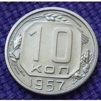 10 копеек 1957 года