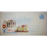 """ХМК """"50 лет Светлогорску"""" (с листом для письма) 2011 год."""