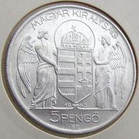 Венгрия, 5 пенгё/ пенге 1943 года, 75-летие Адмирала Миклоша Хорти, юбилейная, KM#523, состояние A