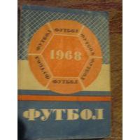 """К/С """"Футбол-1968"""", Минск, изд.""""Полымя"""""""