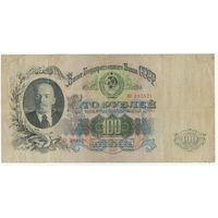 СССР, 100 рублей 1947 год.