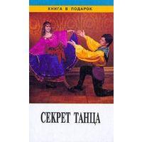 Секрет танца