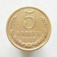 5 копеек 1977
