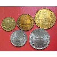 Болгария. Набор 5 монет 1962 года. 1-20 стотинок