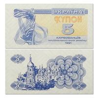 Украина. 5 карбованцев 1991 г. UNC [P.83]
