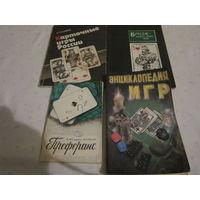 Преферанс, Бридж-всего 4-книги карточных игр