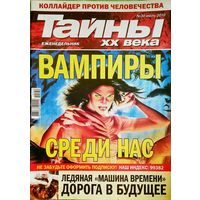 "Журнал ""Тайны ХХ века"", No30, 2010 год"