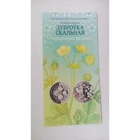 Буклет для монеты - Лапчатка скальная - Дубровка - Дуброука