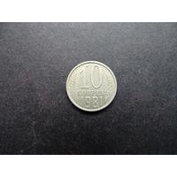10 копеек 1981 СССР (005)