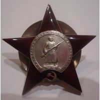 Орден Красная звезда  (Гознак)   КОПИЯ
