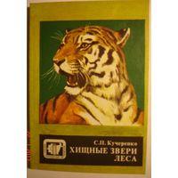 Хищные звери леса. С.П. Кучеренко.  Москва. Агропромиздат. 1988 г.  256 стр. Книга известного дальневосточного биолога-охотоведа.