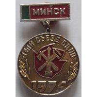 Знак 1-й съезд БДПО 1974 Минск