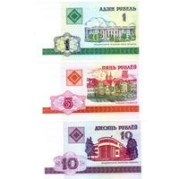 Беларусь 1, 5, 10  рублей 2000 год  UNC