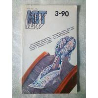 Юный техник ЮТ 1990-3 СССР журнал