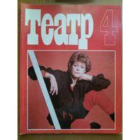 Журнал Театр Апрель 1984 СССР