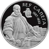 Лев Сапега. 20 рублей
