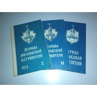 Журналы Московской патриархии с 1972 по 1983 год.