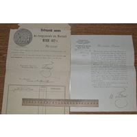 Подписной лист на сооружение в Москве музея 1812 г + письмо Государю! КОМПЛЕКТ номер 132537