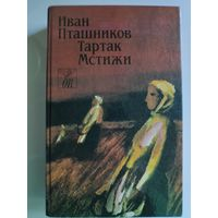 Иван Пташников. Тартак, Мстижи.