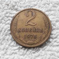 2 копейки 1978 СССР #05