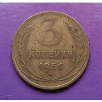 3 копейки 1956 года СССР #02