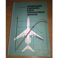 Аэродинамика и динамика полета турбореактивных самолетов.