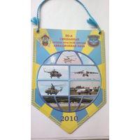 ВЫМПЕЛ 50-я смешанная ордена Красной Звезды Авиационная база 2010 год