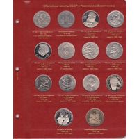 Дополнительный лист для юбилейных монет СССР и России с ошибками чеканки