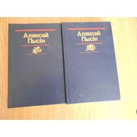 Аляксей Пысін собрание сочинений в 2х томах ( на белорусском языке)