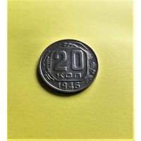 20 копеек 1946 г. В штемпельном блеске!