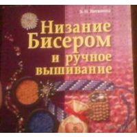 Низание бисером и ручное вышивание  книга   ТОРГ!