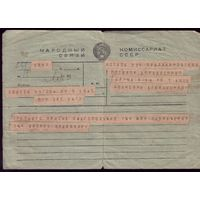 Телеграмма 1941