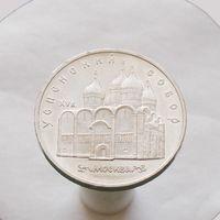 5 рублей 1990 Успенский Собор