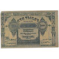100000 рублей 1922 г. Азербайджанская ССР, без. ВЗ
