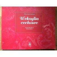 Weksylia cechowe (каталог польских цеховых знамен)