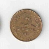 3 копейки 1957 года 3-5