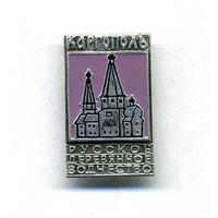 КАРГОПОЛЬ - Русское Деревянное Зодчество