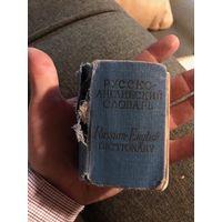 Карманный русско-английский словарь. Состояние см. на фото (цена соответствует)