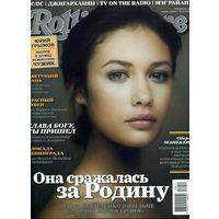 БОЛЬШАЯ РАСПРОДАЖА! Журнал Rolling Stone #ноябрь 2008