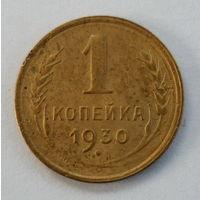 СССР 1 копейка 1930