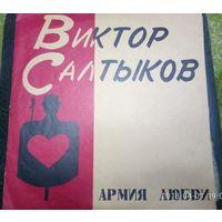 Виктор Салтыков (Форум, Электроклуб) - Армия Любви