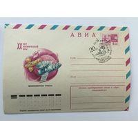 1977 ХМК со СГ. XX лет космической эры ( Калуга почтамт)