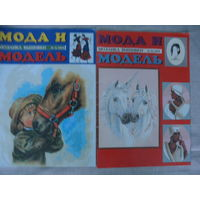Мода и модель(мозаика вышивки)