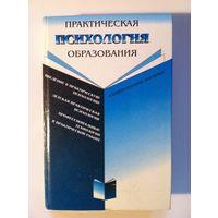 И.В. Дубровина. Практическая психология образования.
