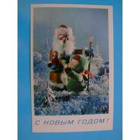 Поклад Н., Ручкин Б., С Новым годом! 1977, чистая.