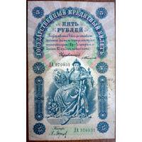 Россия, 5 рублей 1898 год, Тимашев.