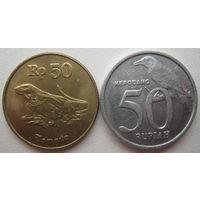 Индонезия 50 рупий 1998 г. + 50 рупий 1999 г. Цена за обе (u)