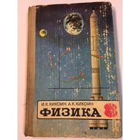 Школьный учебник СССР 8 кл Кикоин Физика 1978г