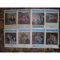 "Журнал ""Гаспадыня"",8 номеров за 1994 г."