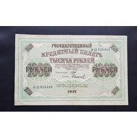 Неплохая бона 1000 рублей 1917 год с рубля без минималки